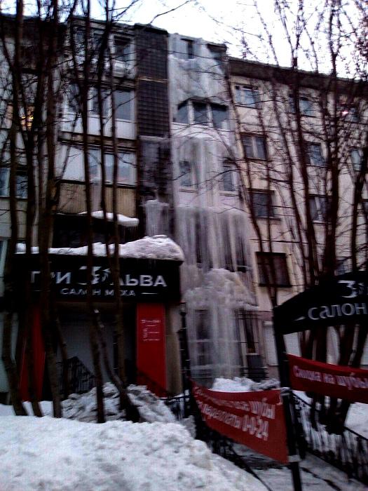 Заледеневший водопад.