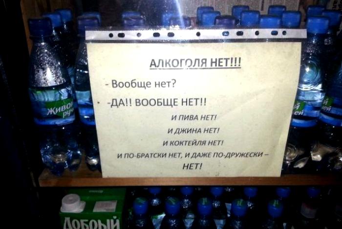 Алкоголя нет!?