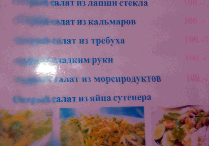 Экзотические блюда.