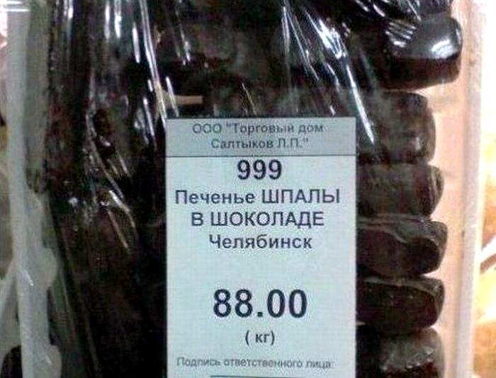 Челябинские шпалы в шоколаде. | Фото: Новости N.
