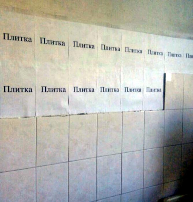 Читайте и представляйте, что плитка на месте! | Фото: Пикабу.