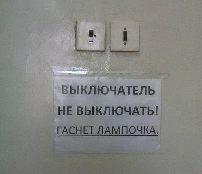 Волшебный выключатель.