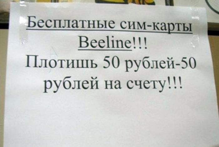 За что «заплотил», то и получил! | Фото: Российская газета.