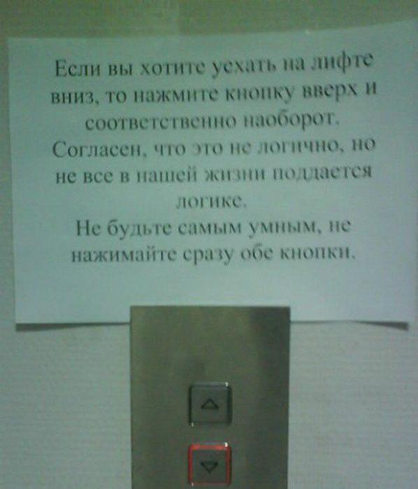 Лифт, который противоречит законам логики.