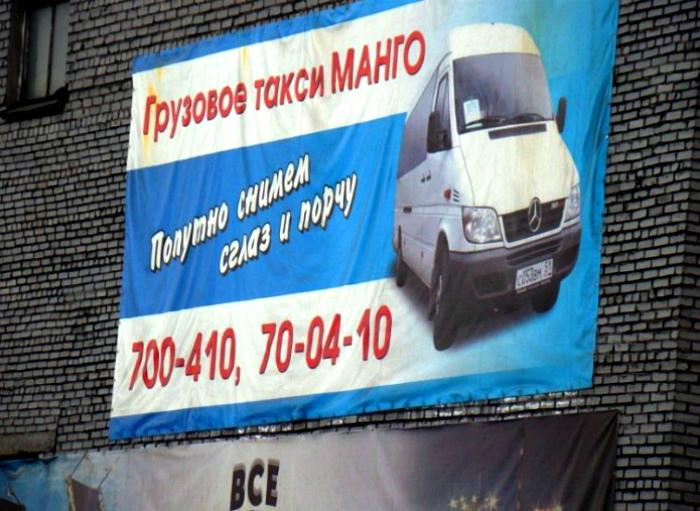 Особенное такси. | Фото: Васи.нет.