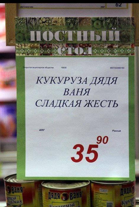 Загадочные фразы на ценнике.| Фото: Фишки.нет.