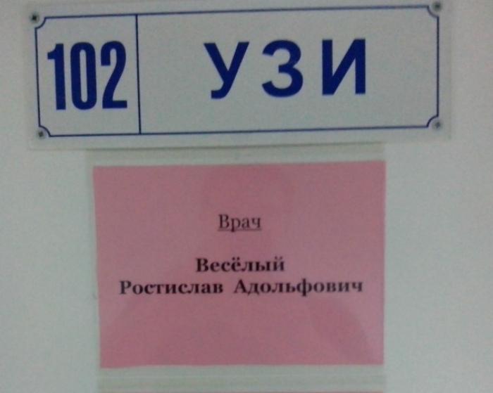 Ваш Веселый врач. | Фото: Блоги - I.UA.
