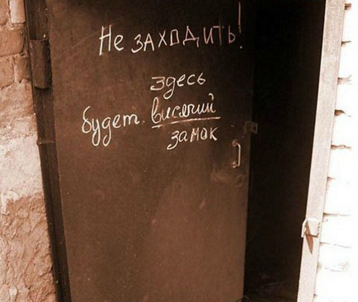 Представляйте замок и не входите! | Фото: chetkieprikol.mirtesen.ru.