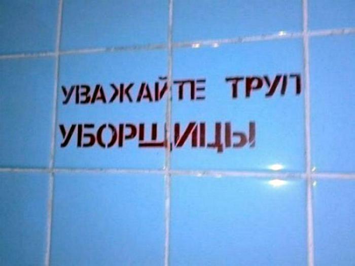 Просьба проявить уважение. | Фото: Chert-poberi.ru.
