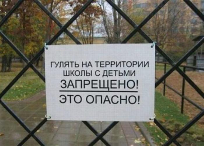 Запретная зона. | Фото: Хвостатые байки.