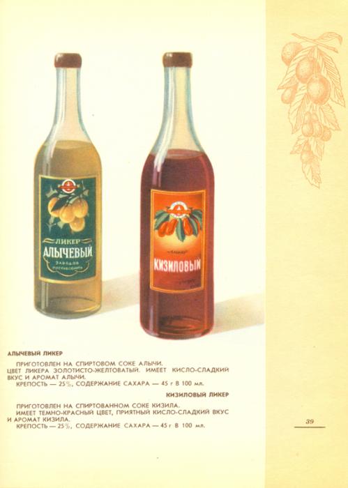 Ликеры с насыщенным цветом, приготовленные на спиртовых соках.