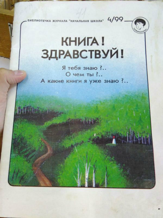 Проницательная книга.