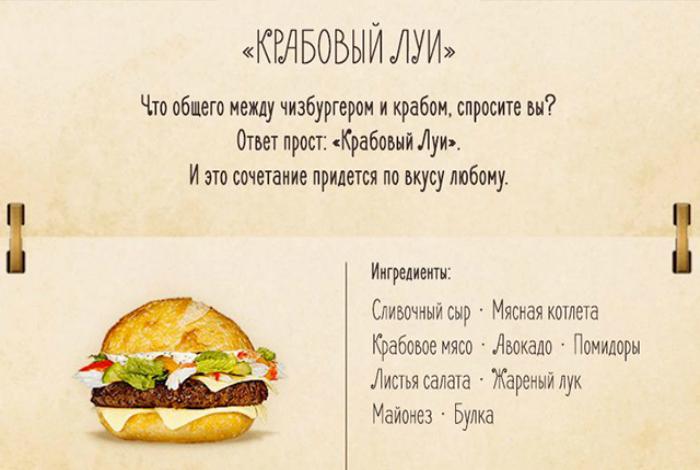 Чизбургер с мясной котлетой и крабовым мясом.