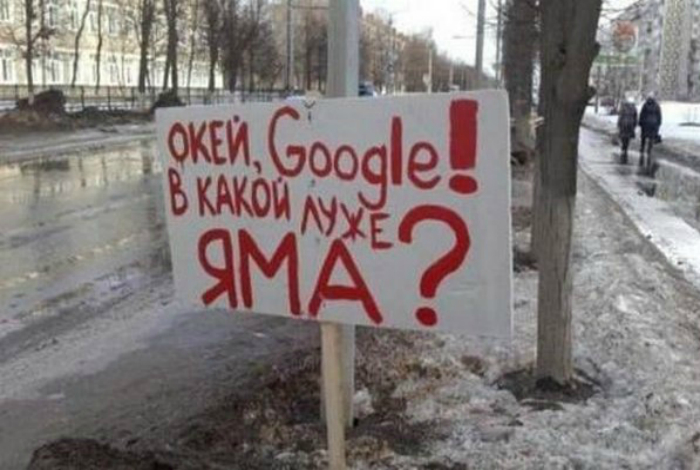 «Google, выручай!»