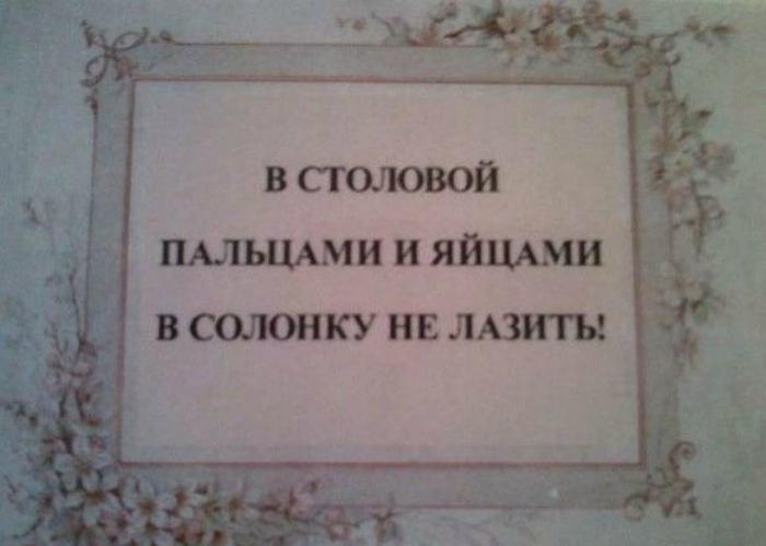 Строгие правила.
