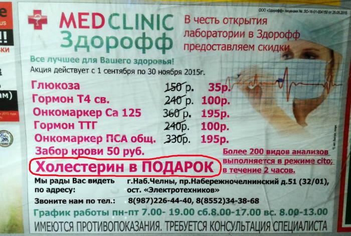 Все в клинику «Здорофф» за холестерином.