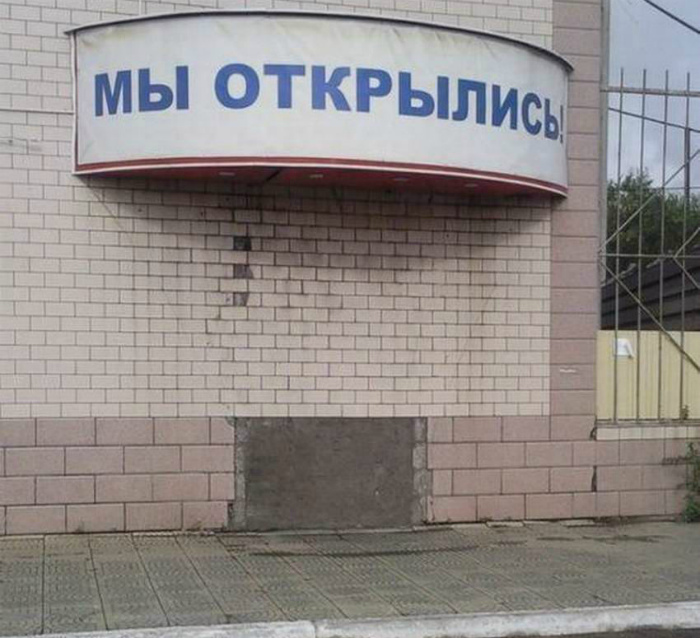 Открылись, но двери так и не появились! | Фото: Pinterest.