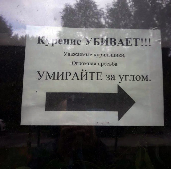 Курильщик, знай свое место! | Фото: оборжака.