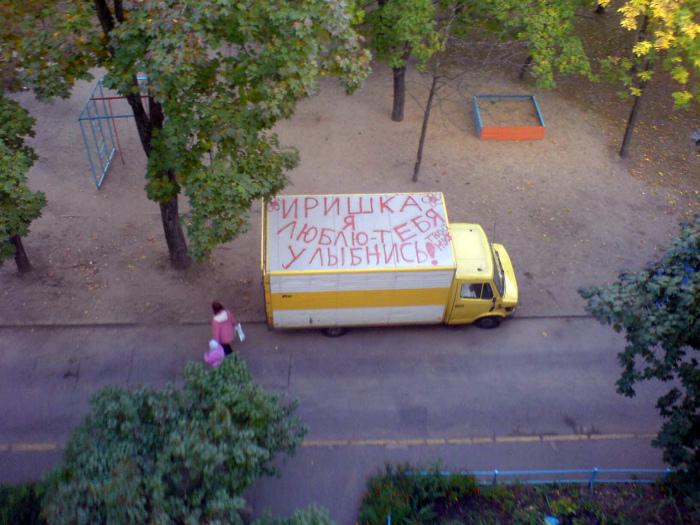 Романтические чувства не знают преград! | Фото: bugaga.ru