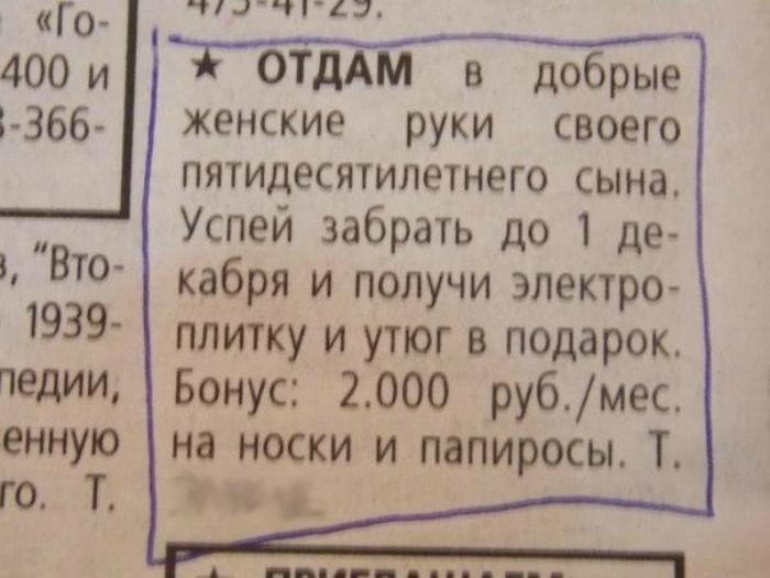 Акционное предложение.