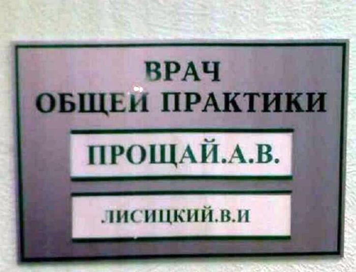 Оптимистичная фамилия, как для врача... | Фото: Интересные Факты.
