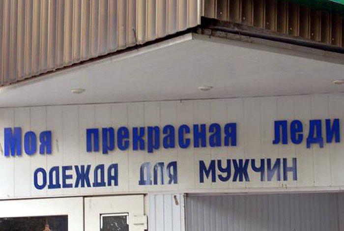 Магазин для подкаблучников?
