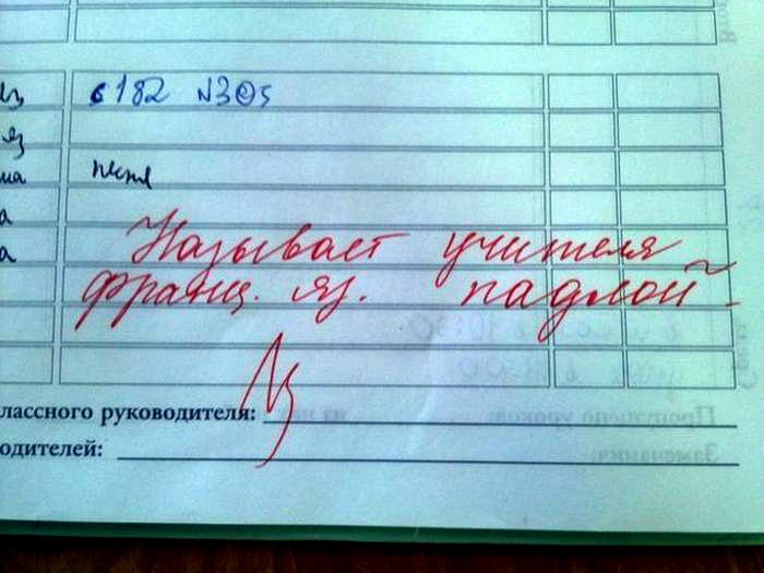 Придумал прозвище учителю.