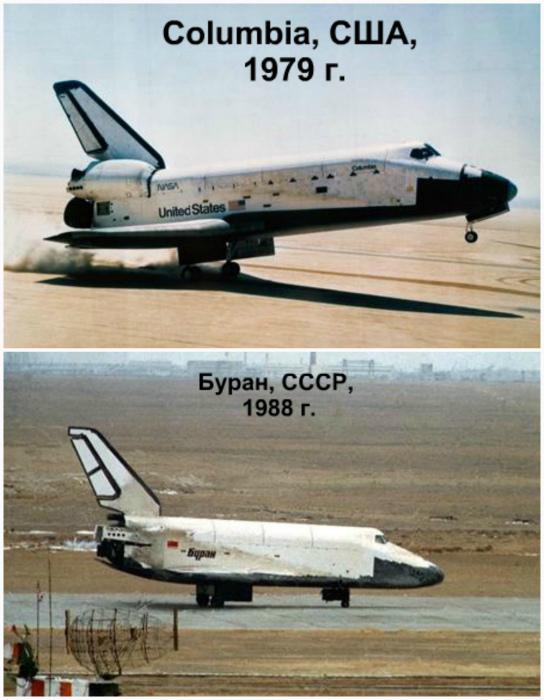 Columbia, США, 1979 года и Буран, СССР, 1988 года.