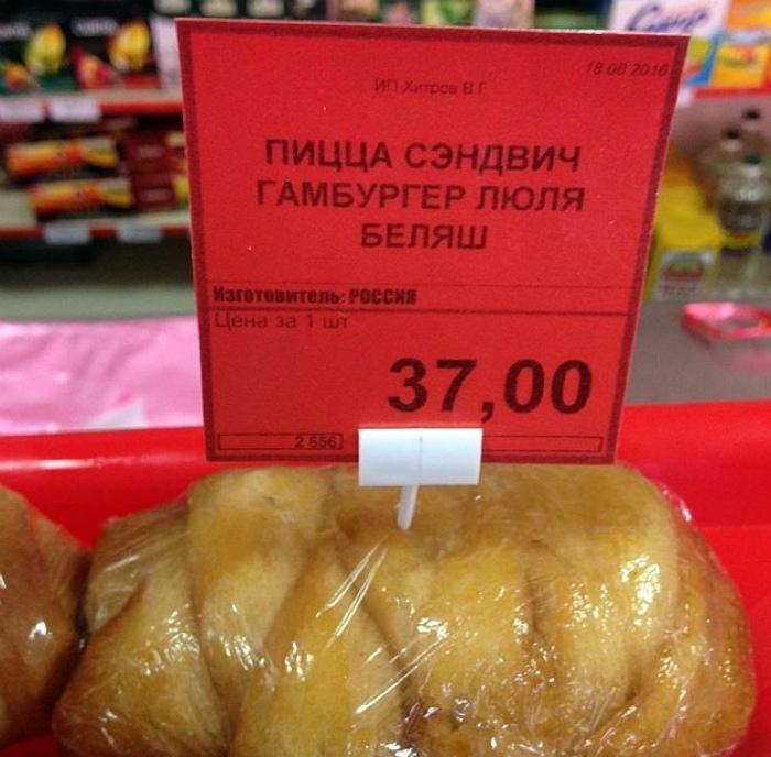 Нечто загадочное и неопределенное. | Фото: fishki.net.