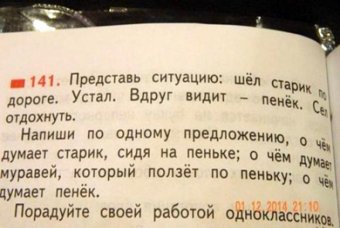 «Мне кажется, мысли пенька схожи с мыслями автора учебника...» | Фото: Humor.fm.