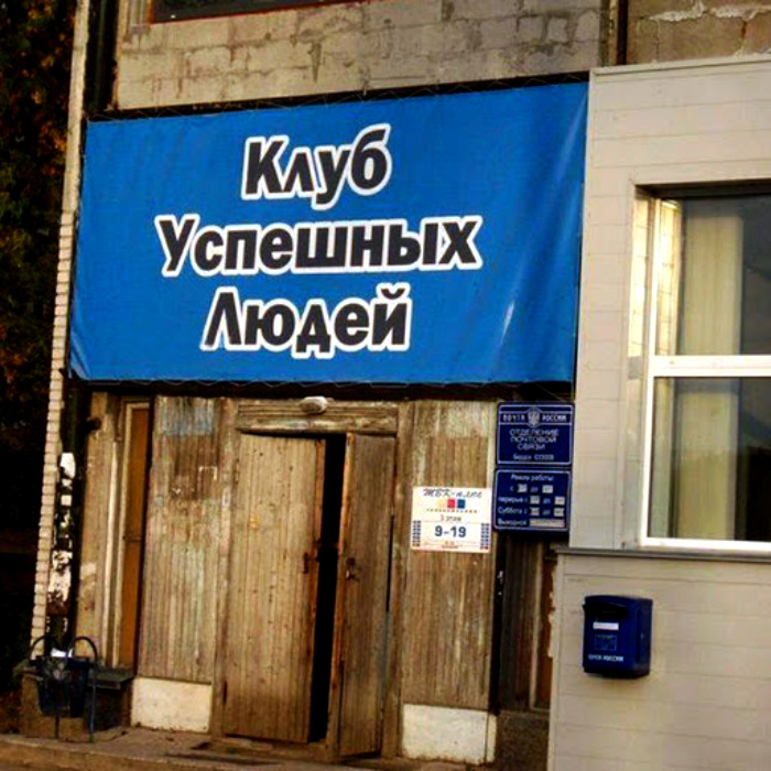 Процветающее место для успешных людей. | Фото: Дуделка.