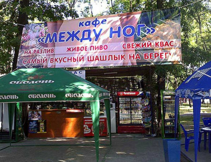Это название или реальное местоположение? | Фото: Gorod.lv.