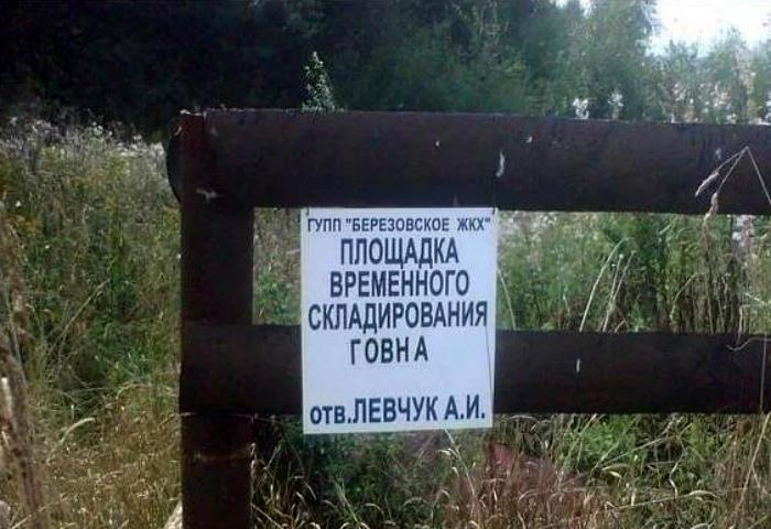 Тут слово «временно» читать как «навсегда»! | Фото: fishki.net.