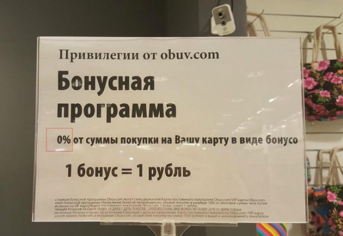 Щедрые бонусы. | Фото: Приколы на kaifolog.ru.