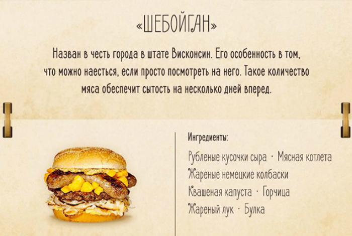 Сытный мясной бургер.