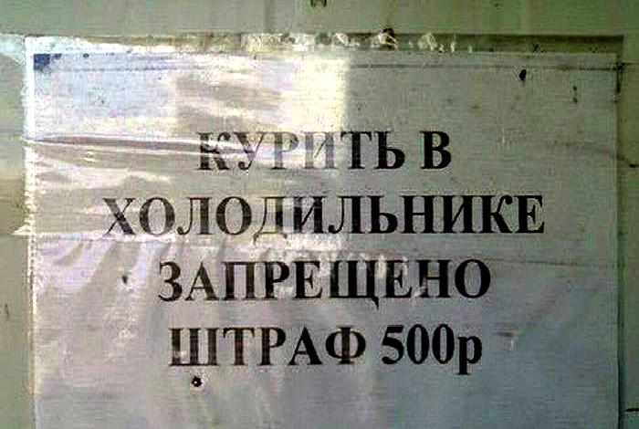 Не надо превращать холодильник в коптильню!