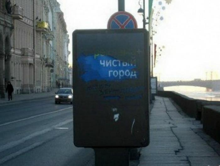 «Чистый город» - конечно, такой же чистый, как и плакат.