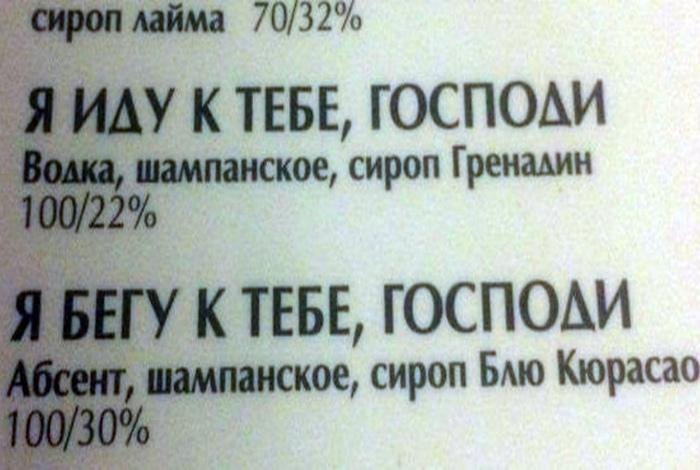Выпивка, которая приближает вас к Богу. | Фото: Fishki.net.