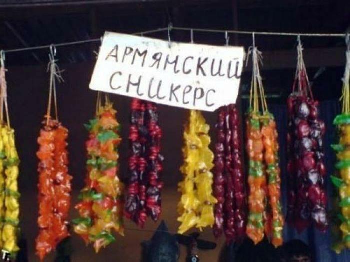 Сладости Армении.