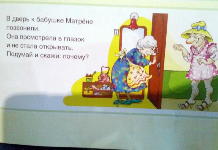 Задачка на развитие способностей ясновидения. | Фото: magSpace.ru.