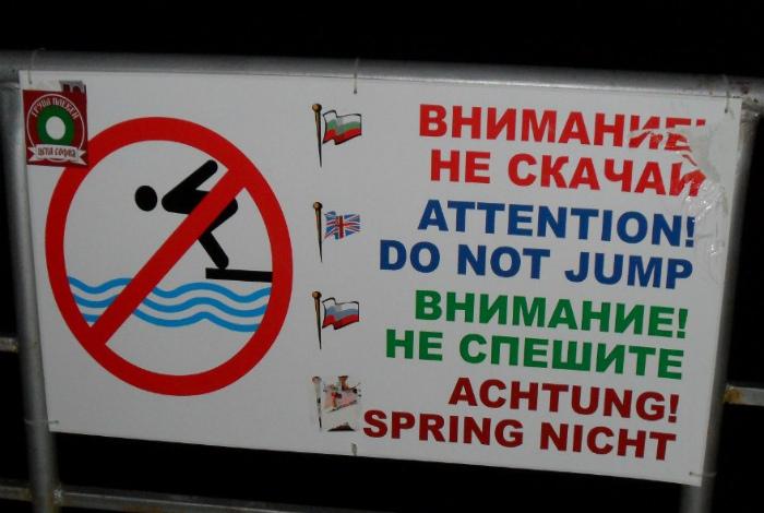 «Прыгать запрещено, но русским можно!»   Фото: Позитив для всех.