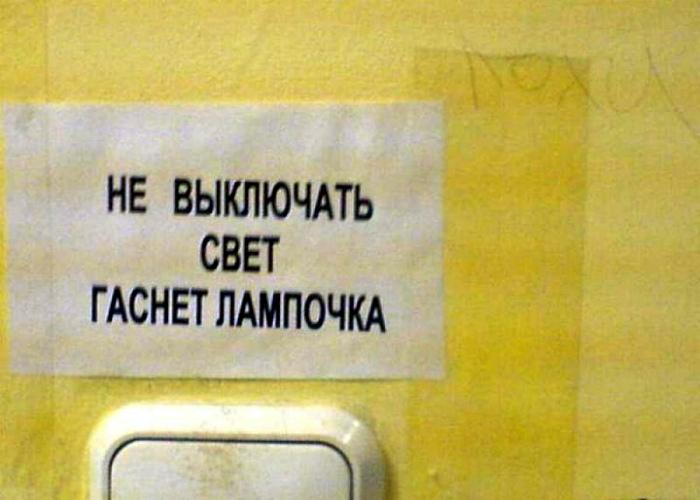 Лампочка гаснет - свет исчезает. | Фото: Ribalych.ru.