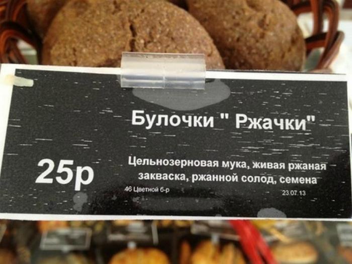 Самые позитивные булочки! | Фото: Защита прав потребителей.