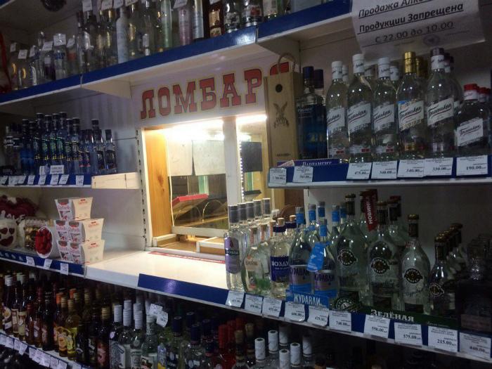 Ломбард в вино-водочном. | Фото: Приколы на kaifolog.ru.