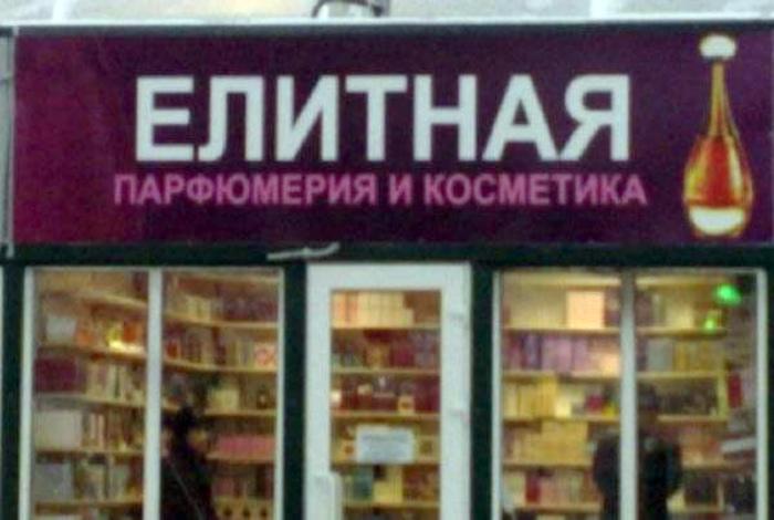 Магазин для «елиты»!