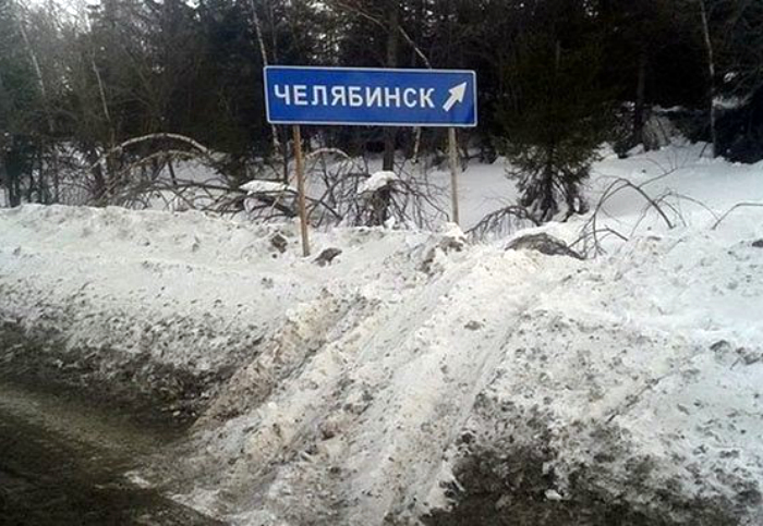 Дорога в Челябинск.