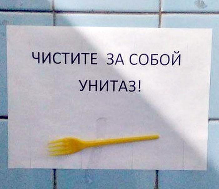 Желтая вилка, как волшебная палочка для унитаза. | Фото: Пикабу.