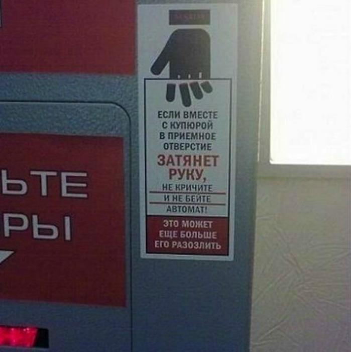 Если агрессивный банкомат затянет вашу руку, не сопротивляйтесь! | Фото: myrussia.life.