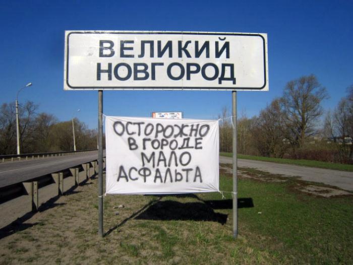 Тотальный дефицит асфальта. | Фото: Версия-Саратов.