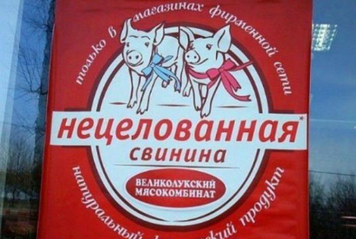 Фермерская свинина.